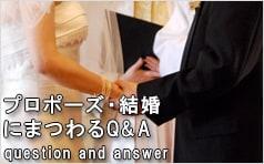 Q&Aその6~結婚式準備~