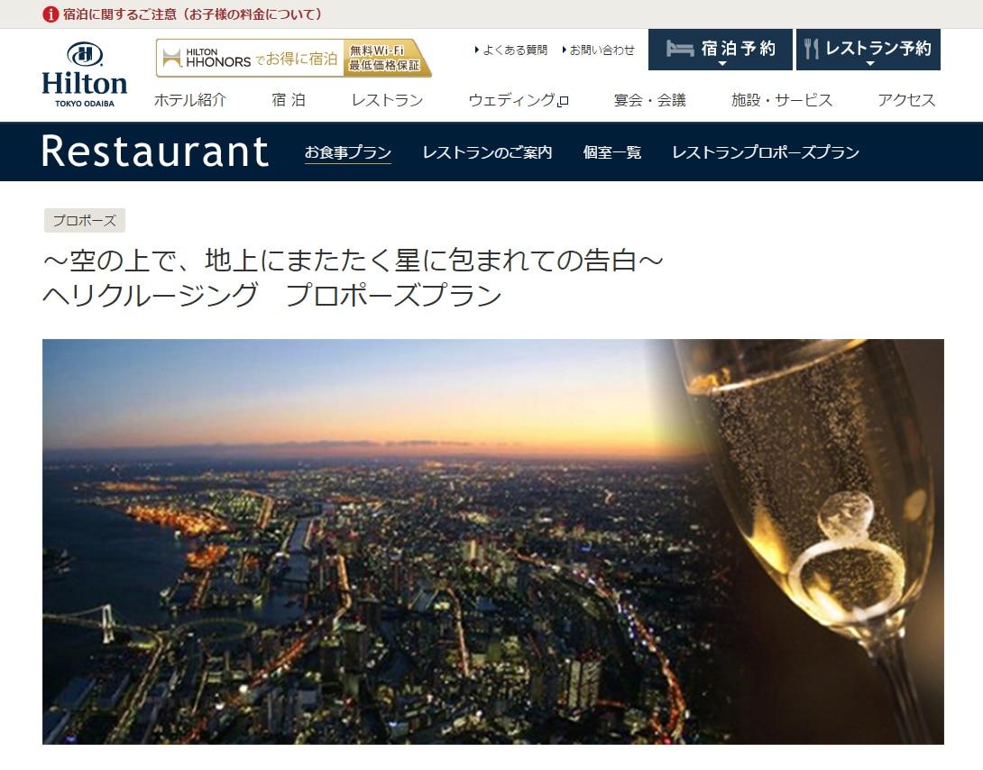 ヒルトン東京お台場「ヘリクルージング プロポーズプラン」のイメージ