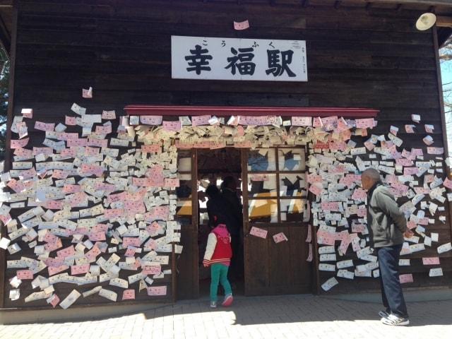 北海道に行ったなら「幸福駅」へ!のイメージ