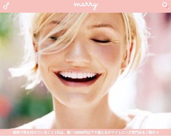 オシャレ女子に人気!「marry(マリー)」のイメージ