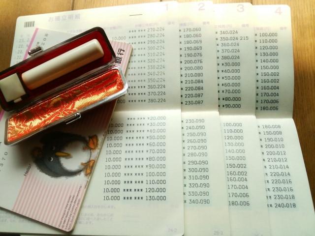 貯蓄にまわすお金は大切のイメージ