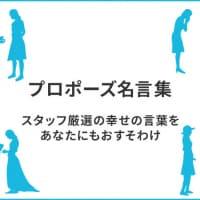 vol.6 プロポーズ名言集~その6~のイメージ