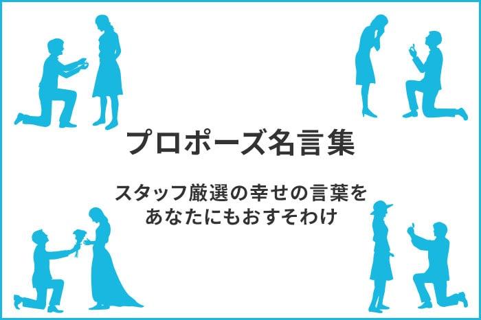 vol.5 プロポーズ名言集~その5~のイメージ