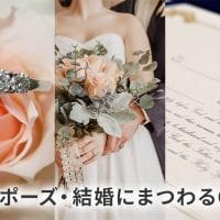 Q&Aその6~結婚式準備~のイメージ