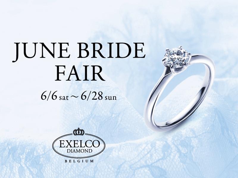 2020年6月6日(土)~6月28日(日)まで、 全店で「JUNE BRIDE FAIR」を開催いたします。