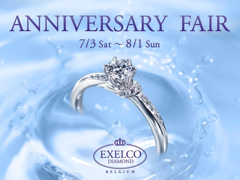 2021年7月3日(土)~8月1日(日)まで、 全店で「ANNIVERSARY FAIR」を開催いたします。
