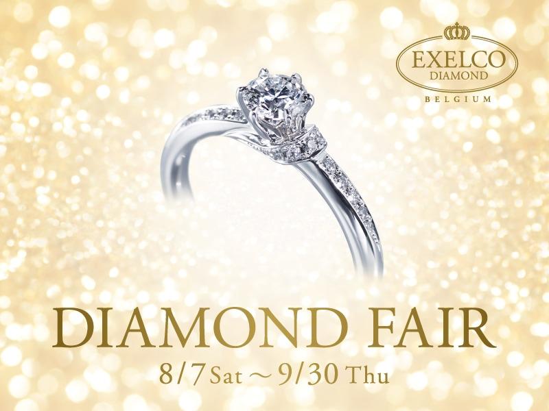 2021年8月7日(土)~9月30日(木)まで「DIAMOND Fair」を開催!